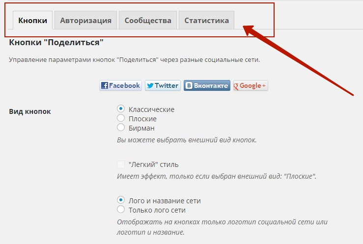 Easy VKontakte Connect
