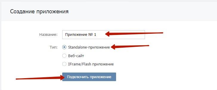Как создать приложение веб сайт вконтакте