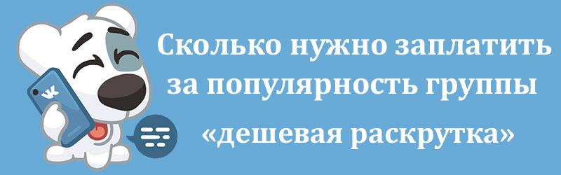deshevaya_raskruta_gruppi_vkontakte