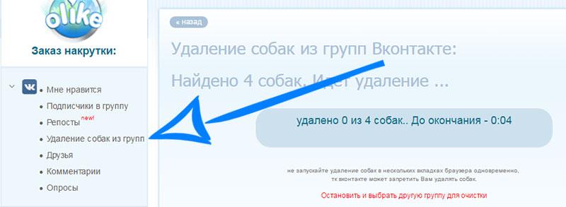 udalenie_sobak_vkontakte