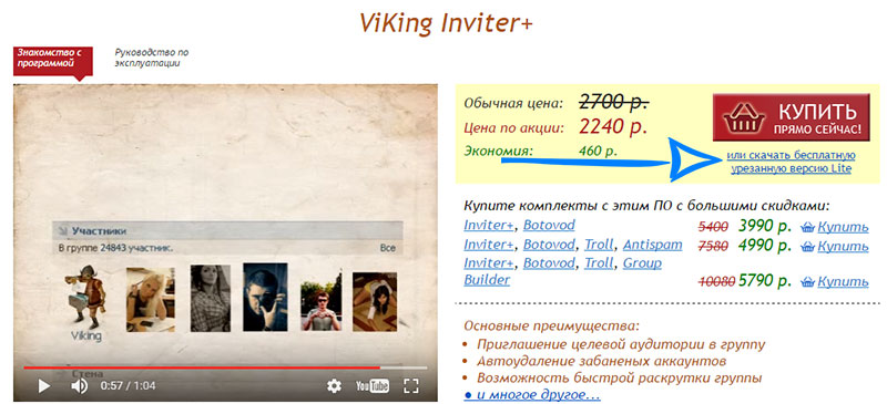 viking_inviter_raskrutka_guppi_vkontakte