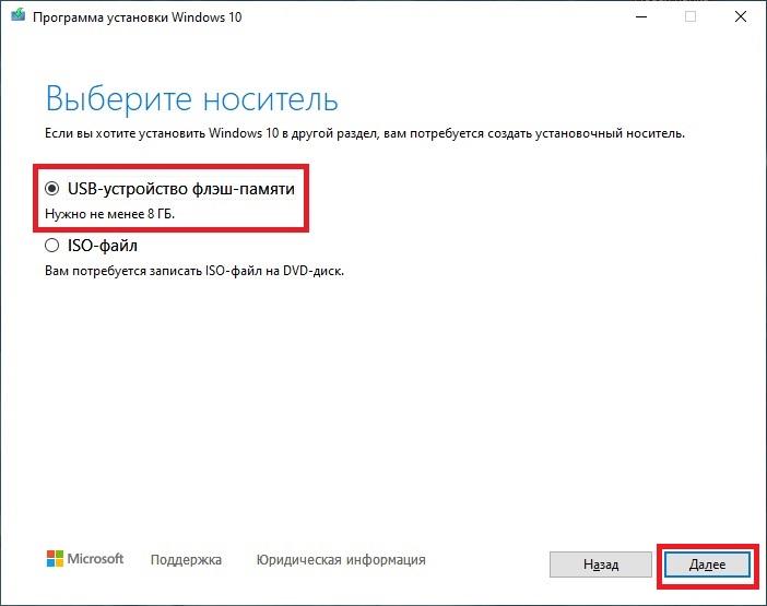 Создать установочный носитель Windows 10