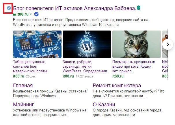 Фавикон сайта it88.ru