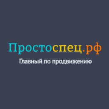 простоспец.рф