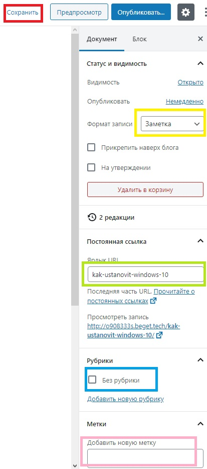 Запись WordPress