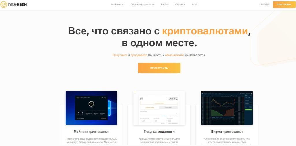 NiceHash интерфейс