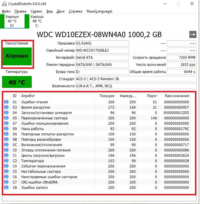 Самопроизвольно перезагружается компьютер HDD